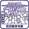 京急電鉄花月総持寺駅のスタンプ。