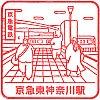 京急電鉄京急東神奈川駅のスタンプ。