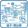 京急電鉄逗子・葉山駅のスタンプ。
