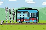 樽見鉄道 ハイモ295-510形