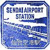 仙台空港鉄道仙台空港駅のスタンプ。