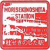 仙台空港鉄道杜せきのした駅のスタンプ。