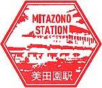 仙台空港鉄道美田園駅のスタンプ。