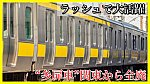 /train-fan.com/wp-content/uploads/2020/04/A0069337-24E7-46FA-A518-A43FB374A503-800x450.jpeg