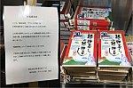 JR東京駅構内『 駅弁屋 祭 』グランスタ店-鯵の押寿司と小鯛の押寿司