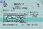 都区内パスありがとう平成