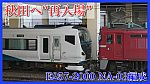 /train-fan.com/wp-content/uploads/2020/04/DFB812B6-599C-4380-BE84-22AF5FB40F6A-800x450.jpeg