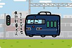 JR西日本 117系7000番台「WEST EXPRESS 銀河」