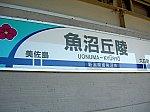 魚沼丘陵駅1