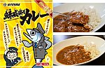 /www.choshi-dentetsu.jp/upload/images/curry2.jpg