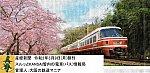 南海電鉄30000系「こうや」新聞写真