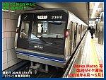 /www.train-times.net/wp-content/uploads/2020/04/OsakaMetroYotsubashi20200217-1024x778.png