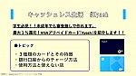 /tq21-train.net/wp-content/uploads/スライド1-6.png