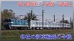 /train-fan.com/wp-content/uploads/2020/04/S__29720598-320x180.jpg