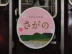 阪急京都線「さがの」(2019年・春)ヘッドマーク