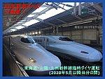 /www.train-times.net/wp-content/uploads/2020/05/202005008N700系-1024x780.jpg