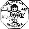 土佐くろしお鉄道土佐入野駅のスタンプ。