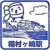 江ノ島電鉄稲村ヶ崎駅のスタンプ。