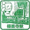 江ノ島電鉄極楽寺駅のスタンプ。