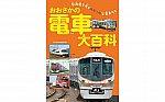 /osaka-subway.com/wp-content/uploads/2020/05/大阪.jpg