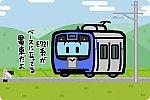 阿武隈急行 AB900系
