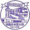 北総開発鉄道印旛日本医大駅のスタンプ。