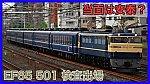 /train-fan.com/wp-content/uploads/2020/05/S__30941187-800x450.jpg