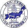 JR日本へそ公園駅のスタンプ。