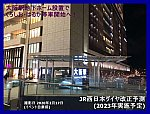 /www.train-times.net/wp-content/uploads/2020/05/20200527大阪駅-1024x780.jpg