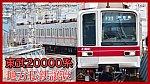 /train-fan.com/wp-content/uploads/2020/05/S__30965781-800x450.jpg