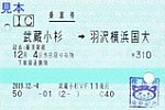JR東日本相鉄線直通乗車券武蔵小杉駅