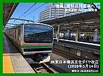 /www.train-times.net/wp-content/uploads/2020/06/20200602E231系-1024x758.jpg