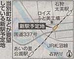 当別町の新駅構想a01