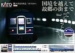 /yimg.orientalexpress.jp/wp-content/uploads/2020/06/10-822_10-823-2-scaled.jpg