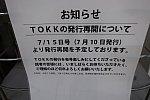 /stat.ameba.jp/user_images/20200608/23/tdf1179/64/98/j/o2400160014771341474.jpg