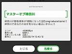 200614_マスターオブ神奈川1