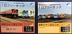 /i0.wp.com/tetsudou-stamp-rally.com/wp-content/uploads/2020/06/img_0004-scaled.jpg?resize=640%2C305