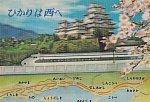 新幹線 (4)