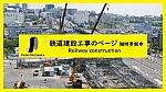/i2.wp.com/osaka-metro-pm.com/wp-content/uploads/2020/06/鉄道建設工事のページ-5.png?resize=860%2C484&ssl=1