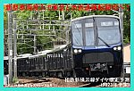 /www.train-times.net/wp-content/uploads/2020/06/20200624sotetsu20000系.png