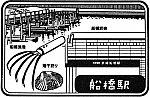 京成電鉄京成船橋駅のスタンプ。