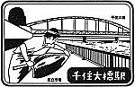 京成電鉄千住大橋駅のスタンプ。