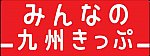 jrkyushu_min-nano_kyushu_ticket