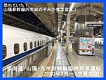 /www.train-times.net/wp-content/uploads/2020/06/20200630shinkansen-1024x780.jpg