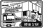 京成電鉄勝田台駅のスタンプ。