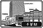 京成電鉄京成千葉駅のスタンプ。