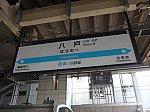 P1160706_八戸_R