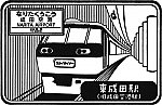 京成電鉄東成田駅のスタンプ。