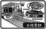 京成電鉄大佐倉駅のスタンプ。