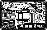 京成電鉄成田湯川駅のスタンプ。